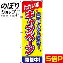 『ただいまキャンペーン開催中!』のぼり/のぼり旗 60cm×180cm 【ただいまキャンペーン開催中