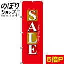 楽天のぼり旗専門店のぼりショップのぼり旗 SALE 0110025IN