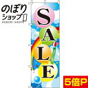 楽天のぼり旗専門店のぼりショップのぼり旗 SALE(セール) 0110029IN