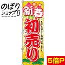 のぼり旗 新春初売り 0110050IN