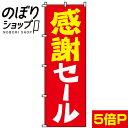 楽天のぼり旗専門店のぼりショップのぼり旗 感謝セール 0110062IN