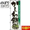 『かしわ餅』 のぼり/のぼり旗 60cm×180cm 【かしわもち】