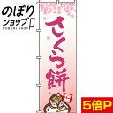 のぼり旗 さくら餅 0120016IN