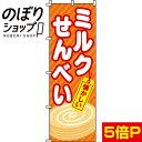 『ミルクせんべい』 のぼり/のぼり旗 60cm×180cm 【ミルク煎餅】