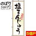 『塩まんじゅう』 のぼり/のぼり旗 60cm×180cm 【塩饅頭】