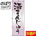 『酒まんじゅう』 のぼり/のぼり旗 60cm×180cm 【酒饅頭】