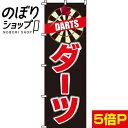 『ダーツ』 のぼり/のぼり旗 60cm×180cm 【ダーツ...