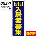 『賃貸』 のぼり/のぼり旗 60cm×180cm 【賃貸】