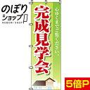 『完成見学会』 のぼり/のぼり旗 60cm×180cm 【完成見学会】