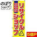『リサイクルショップ』 のぼり/のぼり旗 60cm×180cm 【リサイクルショップ】