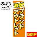 『激安ブランドアウトレット』 のぼり/のぼり旗 60cm×180cm 【激安ブランドアウトレット】