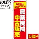 『農業機械中古販売』 のぼり/のぼり旗 60cm×180cm 【農業機械中古販売】