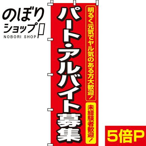 『パート・アルバイト募集』のぼり/のぼり旗 60cm×180cm 【パート・アルバイト募集】