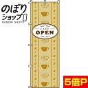 のぼり旗 CAFEOPEN 0170130IN