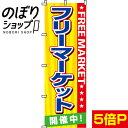 のぼり旗 フリーマーケット 0180010IN