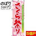 『さくら祭り』のぼり/のぼり旗 60cm×180cm 【さくら祭/桜祭り】
