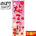 『梅まつり』 のぼり/のぼり旗 60cm×180cm 【梅祭り】