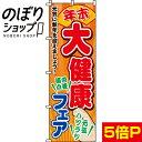 のぼり旗 大健康フェア 0180192IN