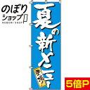 『夏の新メニュー』のぼり/のぼり旗 60cm×180cm 【夏の新メニュー】