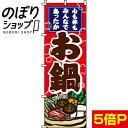『お鍋』 のぼり/のぼり旗 60cm×180cm 【お鍋】