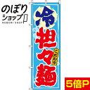 『冷坦々麺』 のぼり/のぼり旗 60cm×180cm 【冷担々麺】