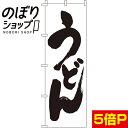 『うどん』 のぼり/のぼり旗 60cm×180cm 【うどん】