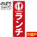 のぼり旗 ランチ ( 赤 ) 0040386IN