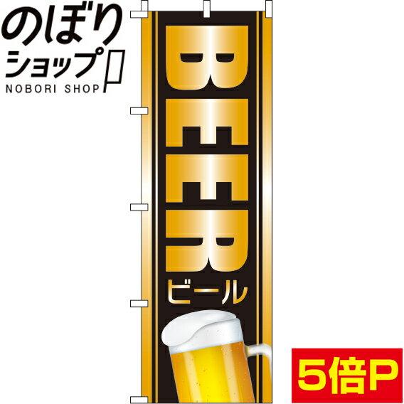 のぼり旗 BEERビール 0050104IN
