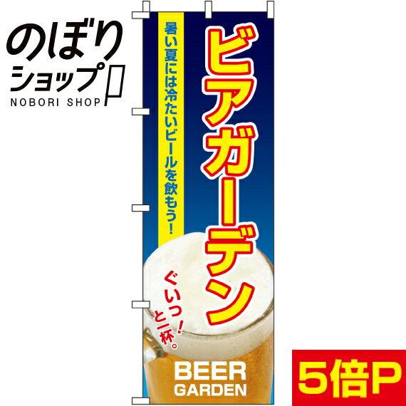 『ビアガーデン』 のぼり/のぼり旗 60cm×180cm 【ビアガーデン】