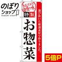 『特製お惣菜』 のぼり/のぼり旗 60cm×180cm 【特製お惣菜】