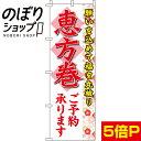 『恵方巻』 のぼり/のぼり旗 60cm×180cm 【恵方巻】