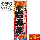 『岩ガキ』 のぼり/のぼり旗 60cm×180cm 【岩牡蠣/かき】