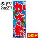 『かき祭(牡蠣) のぼり旗』 のぼり/のぼり旗 60cm×180cm 【かき祭り(牡蠣)】