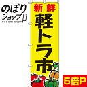 『新鮮軽トラ市』 のぼり/のぼり旗 60cm×180cm 【やさい・くだもの】
