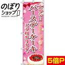 『バースデーケーキ』 のぼり/のぼり旗 60cm×180cm 【バースデーケーキ】
