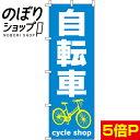のぼり旗 自転車 0130029IN