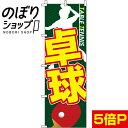 のぼり旗 卓球 0130345IN