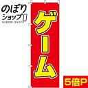 のぼり旗 ゲーム 0130362IN