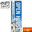 のぼり旗 オープンハウス開催中 0140033IN