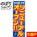 のぼり旗 リニューアルオープン 0170160IN
