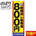 『駐車場800』 のぼり/のぼり旗 60cm×180cm 【駐車場800】