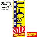 楽天のぼり旗専門店のぼりショップのぼり旗 U-car SALE 0210028IN