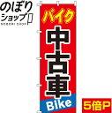 のぼり旗 バイク中古車 0210042IN