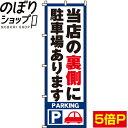 『駐車場あります』 のぼり/のぼり旗 60cm×180cm 【駐車場あります】