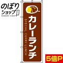 『カレーランチ』 のぼり/のぼり旗 60cm×180cm 【カレーランチ】