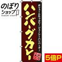 のぼり旗 ハンバーグカレー 0220050IN