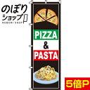 『PIZZA&PASTA』 のぼり/のぼり旗 60cm×180cm 【ピザ&パスタ】