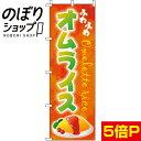 のぼり旗 オムライス 0220200IN