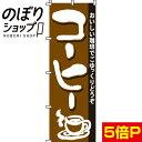 『コーヒー』 のぼり/のぼり旗 60cm×180cm 【コーヒー】