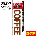 宴會, 活動用品, 促銷販賣品 - 『COFFEE』 のぼり/のぼり旗 60cm×180cm 【コーヒー】
